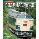 旧国鉄形車両集 583系特急形寝台電車【Blu-ray】 [ (鉄道) ]