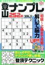 楽天楽天ブックス登山ナンプレ252問(VOL.3) (マイウェイムック)