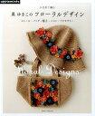 かぎ針で編む黒ゆきこのフローラルデザイン ストール・バッグ・帽子・ベスト・アクセサリー (ASAHI ORIGINAL アップルミンツ)
