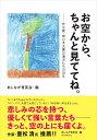 お空から、ちゃんと見ててね。 作文集・東日本大震災遺児たちの10年 [ あしなが育英会 ]