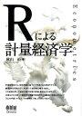 Rによる計量経済学 [ 秋山裕 ]