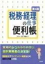 税務・経理の仕事便利帳第4版 [ 森下清隆 ]