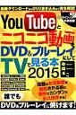 YouTubeとニコニコ動画をDVD&ブルーレイにしてTVで見る本(2015)