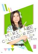 (卓上)AKB48 阿部マリア カレンダー 2017【楽天ブックス限定特典付】
