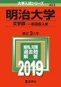 明治大学(文学部ー一般選抜入試)(2019) (大学入試シリーズ)
