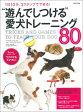 """ショッピング犬 """"遊んでしつける""""愛犬トレーニング80 [ ソフィー・コリンズ ]"""
