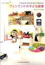 RoomClip商品情報 - フィンランドの子ども部屋 [ ジュウ・ドゥ・ポゥム ]