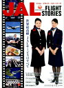 JAL FLIGHT STORIES 世界最高峰JALサービスのすべて (イカロスMOOK 航空旅行特別編集)