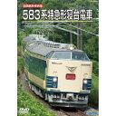 旧国鉄形車両集 583系特急形寝台電車 [ (鉄道) ]