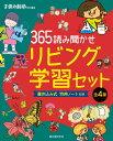 365読み聞かせリビング学習セット全4巻(4点4冊セット) やってみよう あそんでみよう 体験型読み聞かせブック 『子供の科学』 特別編集