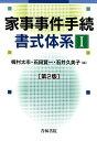 家事事件手続書式体系(1)第2版 [ 梶村太市 ]