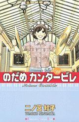 のだめカンタービレ(22) (講談社コミックスKiss) [ 二ノ宮知子 ]...:book:13221284