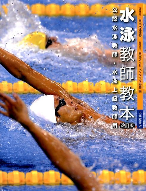 水泳教師教本改訂版 公認水泳教師・水泳上級教師用 [ 日本水泳連盟 ]...:book:16426346