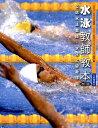 水泳教師教本改訂版 公認水泳教師・水泳上級教師用 [ 日本水泳連盟 ]