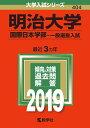 明治大学(国際日本学部ー一般選抜入試)(2019) (大学入試シリーズ)