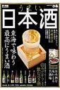 うまい日本酒 東海版 - 楽天ブックス