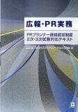 宣传·PR实际业务[日本公共·relations协会][広報・PR実務 [ 日本パブリック・リレーションズ協会 ]]
