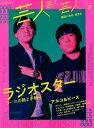 芸人芸人芸人 volume2 (コスミックムック)