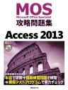 Microsoft Office Specialist攻略問題集(Access 2013) 関由紀子