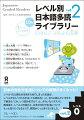 レベル別日本語多読ライブラリー(レベル0 vol.2)