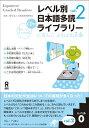 レベル別日本語多読ライブラリー(レベル0 vol.2) [ 日本語多読研究会 ]