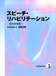 スピーチ・リハビリテーション(5(総合訓練編)) [ 西尾正輝 ]