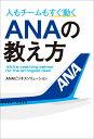 人もチームもすぐ動く ANAの教え方 [ ANAビジネスソリューション ]