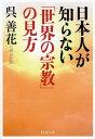 日本人が知らない「世界の宗教」の見方 (PHP文庫) 呉善花