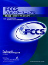 FCCSプロバイダーマニュアル第2版 [ 米国集中治療医学会 ]