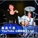 森高千里 YouTube公開収録 & Live at Yokohama BLITZ(CD+DVD) [ 森高千里 ]