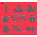 ウルトラマンシリーズ45周年記念 ウルトラマン主題歌大全集