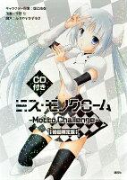 CD付き ミス・モノクロームーMotto Challenge-初回限定版