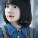 しおり(初回限定盤 CD+DVD) [ 新山詩織 ]