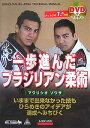 一歩進んだブラジリアン柔術 DVDでマスター [ マウリシオ・アントニオ・ダイ・ソウザ ]