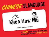 Chinese_Slanguage��_A_Fun_Visua