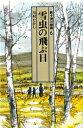 雪虫の飛ぶ日 新十津川物語6 (偕成社文庫) [ 川村たかし ]