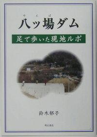 八ツ場ダム 〜足で歩いた現地ルポ〜