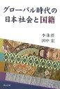 グローバル時代の日本社会と国籍