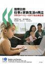 国際比較:仕事と家族生活の両立OECDベイビー&ボス総合報告書