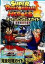 SUPER DRAGONBALL HEROESスーパーヒーローズガイド バンダイ公認 (Vジャンプブックス) [ Vジャンプ編集部 ]