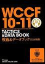 WCCF10-11戦術&データブックVer.2.0対応版
