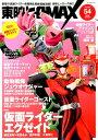 東映ヒーローMAX Vol.54