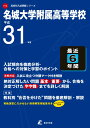 名城大学附属高等学校(平成31年度) (高校別入試問題集シリーズ)