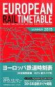 ヨーロッパ鉄道時刻表(2015年夏号) [ European Rail Timeta ]