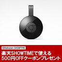 1位:Chromecast ブラック