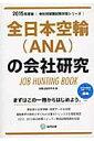全日本空輸(ANA)の会社研究(2015年度版) [ 就職活動研究会(協同出版) ]