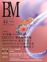 美術の杜(Vol.44) BM ゴッホ展/柴山抱海/高木千代子/小林千代美/堀田京子