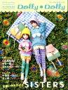ドーリィ・ドーリィ(2015 spring) (お人形BOOK) [ グラフィック社 ]