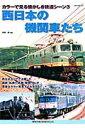 西日本の機関車たち [ 高橋脩 ]