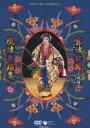 コロムビア創立100周年記念 宮城能鳳<人間国宝>琉球舞踊集 [ 宮城能鳳 ]